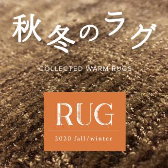 2020年秋冬におすすめのラグ特集 | rugmart.jp ラグマート.jp