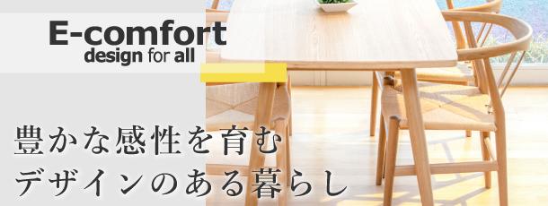 心も体も満たされるデザイン家具をすべての人たちへ