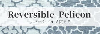 Pelicon リバーシブルで使える | rugmart.jp ラグマート.jp