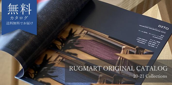 無料カタログ 送料無料でお届けいたします | rugmart.jp ラグマート.jp