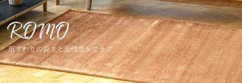 ROMO 肌触りの良さと表情豊かなラグ | rugmart.jp ラグマート.jp
