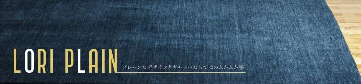 当店大人気シリーズ「ルリ プレーン」 | rugmart.jp ラグマート.jp