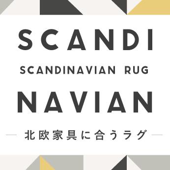 北欧家具に合うラグ特集 | rugmart.jp ラグマート.jp