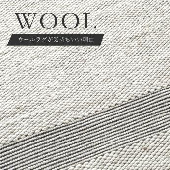 ウールの心地よさをご紹介 | rugmart.jp ラグマート.jp