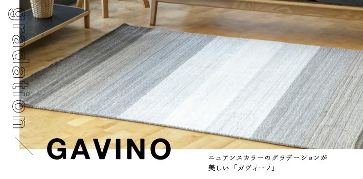 ニュアンスカラーのグラデーションが美しい GAVINO | rugmart.jp ラグマート.jp